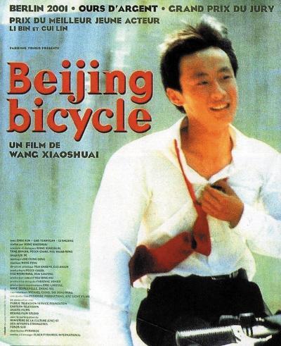 青春电影《十七岁的单车》观后感300字左右