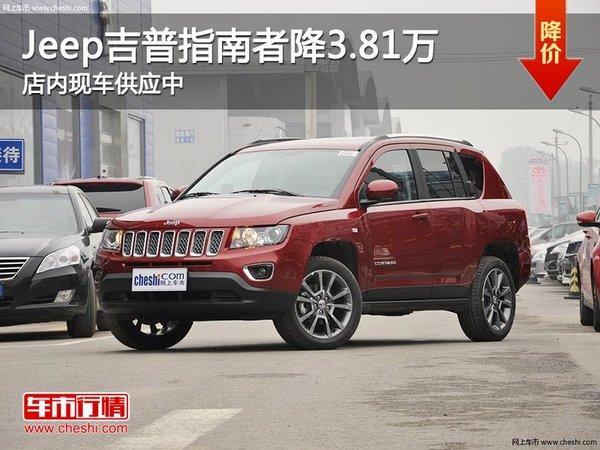 太原 jeep吉普指南者降3.81万 现车供应