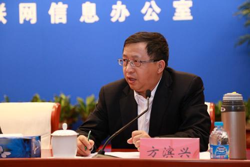 中国工程院院士 方滨兴