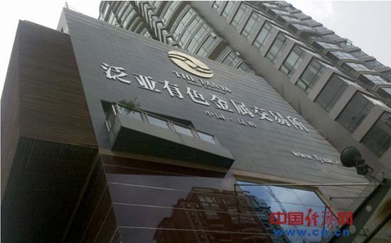 泛亚交易所存违规行为 云南证监局称其风险巨大