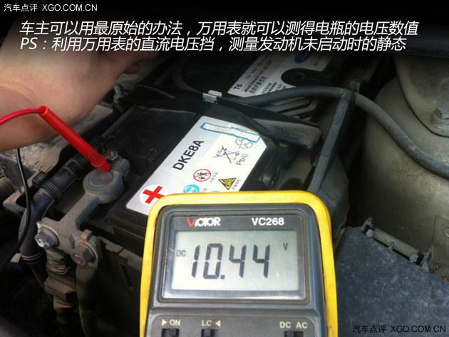 车主自行检测电瓶电压