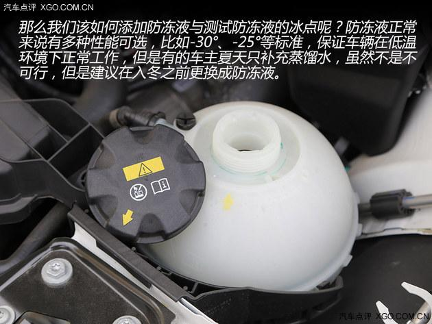 发动机冷却液(防冻液)、玻璃清洁液(玻璃水),从字面角度不能理解二者的区别,前者主要为保障发动机运转与散热,而后者则是清洁玻璃,雨刷器更好的工作而使用。从如果说这两者有什么相同点的话,那么就是同为液体的情况下,都需要进行添加或更换,并且两者都需要具备低温工作状态,并且两者的加注口都位于发动机舱内。也就是因为他们具备这样的一些共同特性,所以有些车主在养车时,不慎加两者加错了。   其实这两者之间加错了后果并不严重,只要及时发现进行清理更换回正确液体就好,但如果长期未发现的话可能造成车辆潜在隐患故障。所以