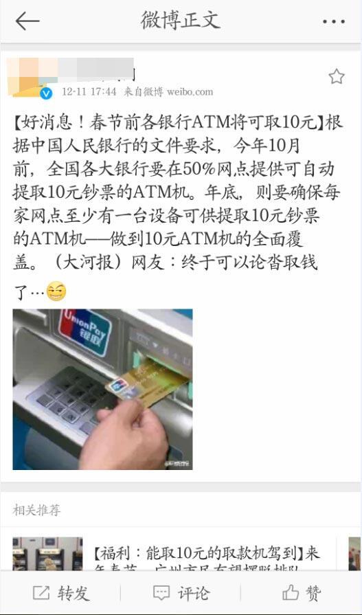 央行:未统一要求年底全国各银行ATM机可取10元钞