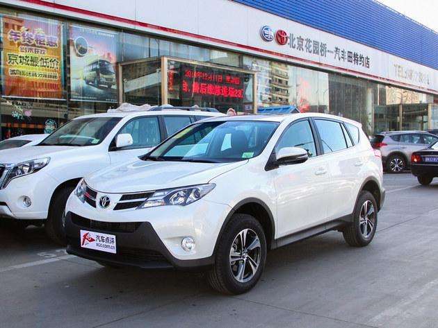 重庆:丰田rav4现金优惠1.7万元 现车在售