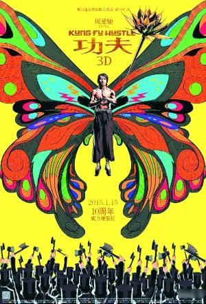 《功夫3d》曝10周年海报 破碎棒棒糖意味深长(图)