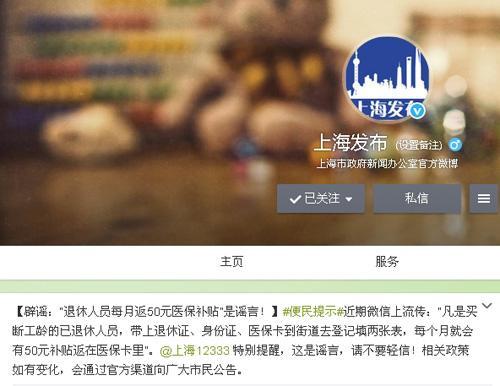网传上海退休人员每月返50元医保补贴 官方称