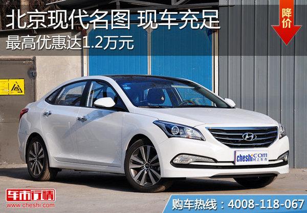 北京:北京现代名图最高优惠1.2万元 现车充足