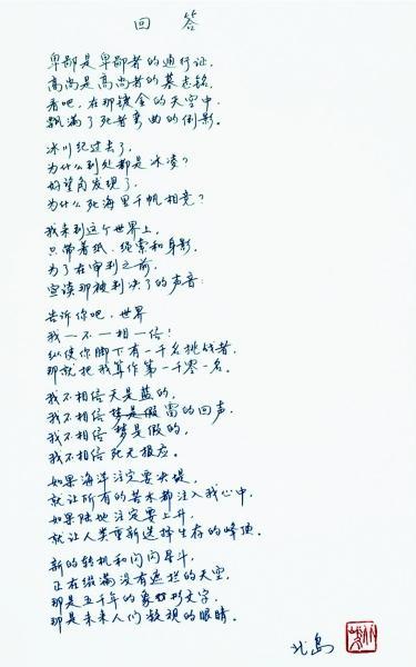 北岛名作《回答》手迹3万成交(图)