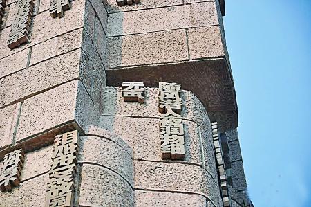 郑州一公园雕塑文字有正有反 是艺术还是粘反?(图)