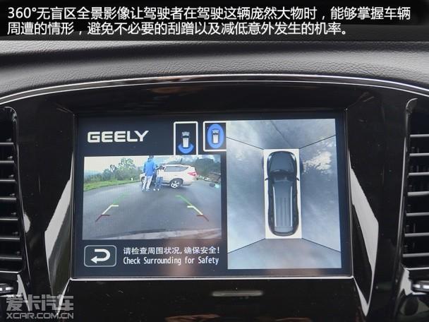 吉利豪情SUV的内饰造型由法国佛吉亚公司操刀设计,风格与造型颇为柔和、协调;并且在内饰装配的工艺细节方面,吉利豪情SUV也表现出了比许多自主品牌做得更好的成绩。中控台上的八寸液晶显示屏是吉利豪情SUV娱乐系统的核心,名为G-Center,由Harman/Kardon开发;不但将多媒体影音、导航、蓝牙通讯等功能整合在了一起,还可以通过对中央扶手上的旋钮进行按压、旋转和倾斜等操作方式来控制该系统的功能。     备注:此项配置为吉利豪情SUV全系的标准配置,非常厚道   在被动安全方面,吉利豪情SUV的