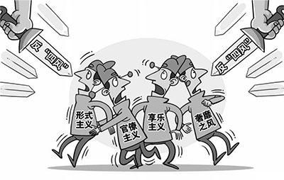 2015反腐前瞻:形式主义、官僚主义好查难改