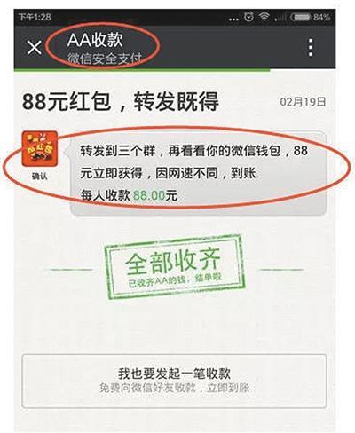 公安部提醒AA红包是骗局:需输密码都是骗局