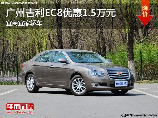 广州:吉利EC8优惠1.5万元 宜商宜家轿车