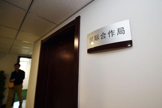 近距离:走进反腐败国际追逃追赃工作(上)
