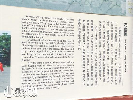 泉州少林寺公示语英译多处有误 寺方表示将着手修改
