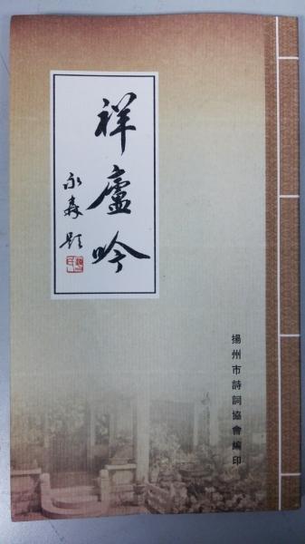 扬州首部新私家园林诗册出炉 含张大千孙子作品 - 九色鹿 - 九色鹿