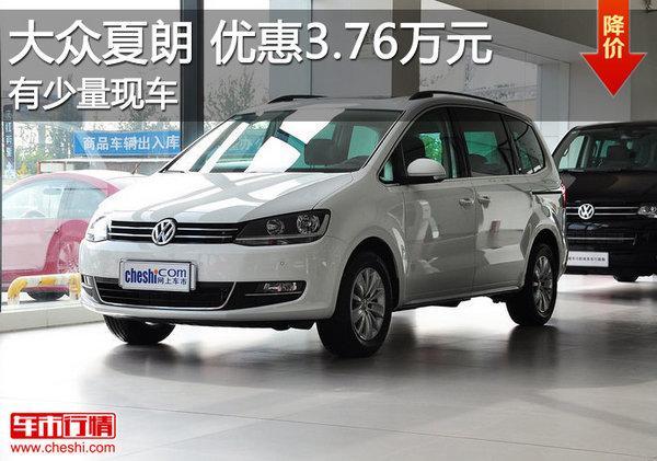 北京:进口大众夏朗优惠3.76万元 有少量现车