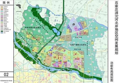石家庄滹沱河北岸地区空间发展规划功能布局规划图-石家庄打造京津