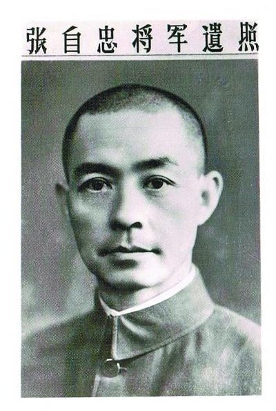 張自忠將軍犧牲75週年殉國紀念園...