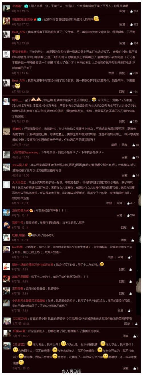 """高考作文疑似股票论坛 原型遭""""人肉"""" 回应:媒体用的是假名【3】"""