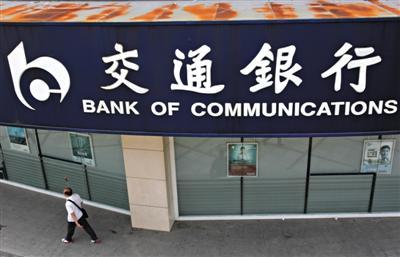 """交行混改方案通過,有望開啟銀行業""""二次革命""""。"""