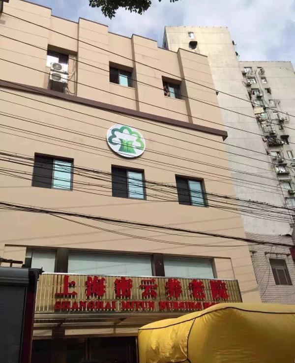 调查:上海老人因股市大跌跳楼系谣言