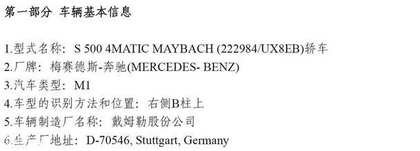 迈巴赫S500现身环保目录 配4.7T发动机