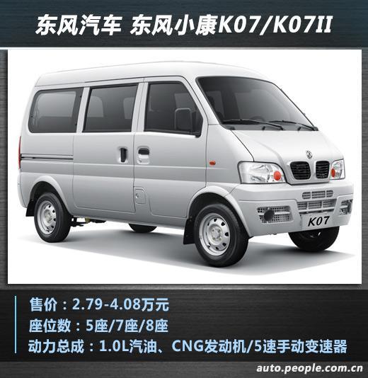 东风汽车东风小康k07/k07ii东南dx7的怎么连手机图片