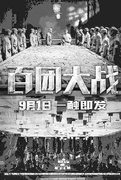 人民日报关注抗战影视剧:数量多、经典少