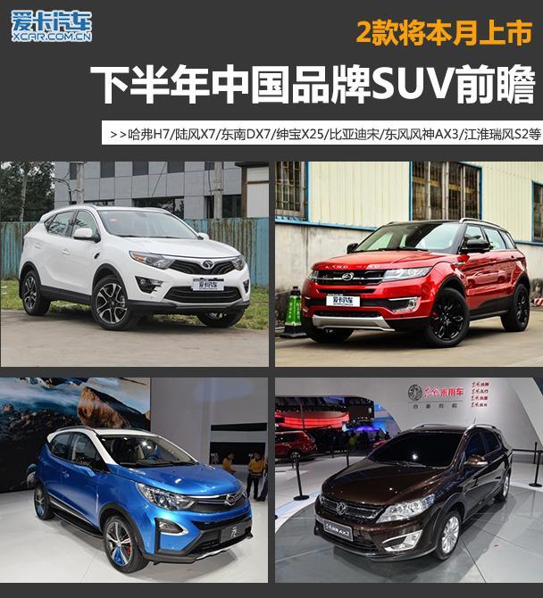 2款将本月上市 下半年中国品牌SUV前瞻