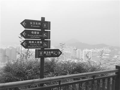 海南三亚鹿回头景区指示牌