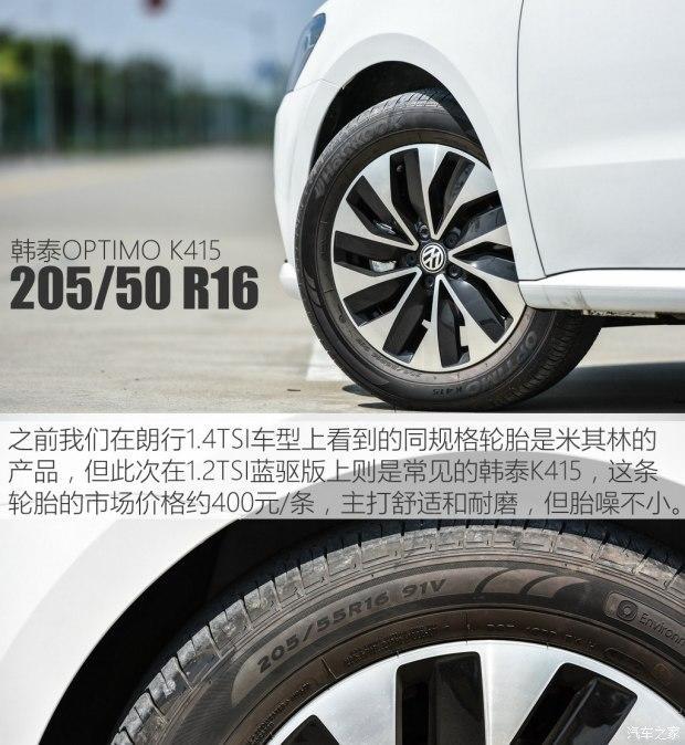 上海大众 朗逸 2015款 1.2TSI DSG 蓝驱技术版