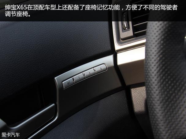 北汽绅宝2015款绅宝X65