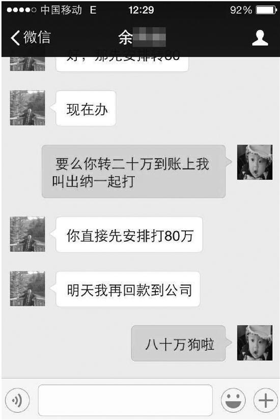 骗子冒充老板微信对话指挥汇款 视频聊天竟是