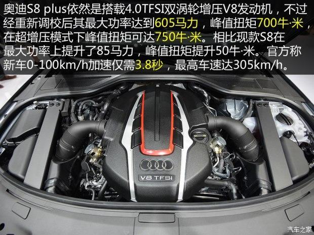 奥迪(进口) 奥迪S8 2015款 S8 plus