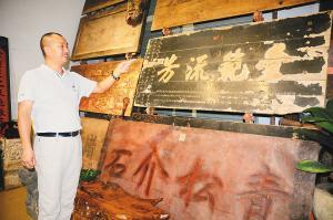 陕西城固一爱好者收藏500余块明清牌匾(图)