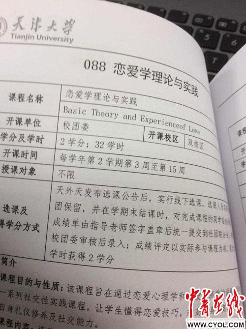 """天津大学开设""""恋爱课"""" 学以致用者可酌情满分"""