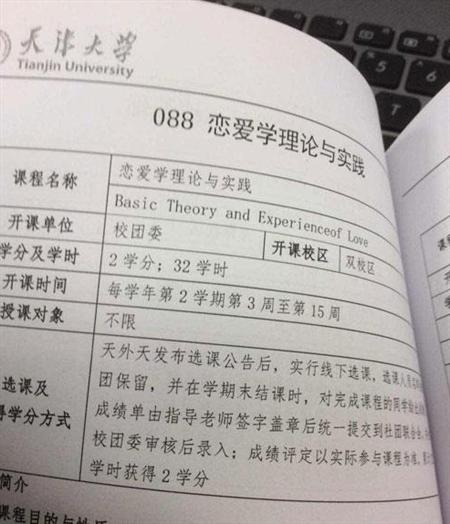 """天津大学开恋爱""""实践""""课 网友:既修学分又谈恋爱"""