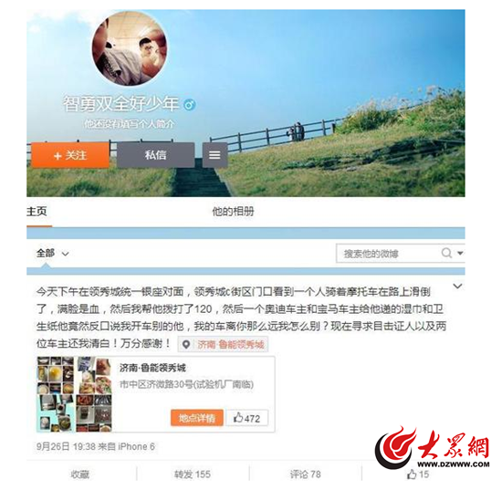 Jinan University Students' the road to help people be