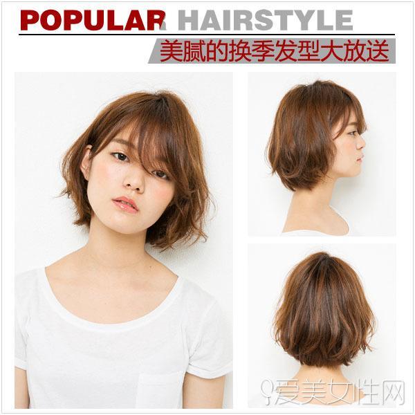 秋冬气息渐浓 你的发型换季了吗