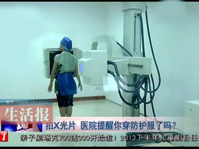 拍X光片受检者