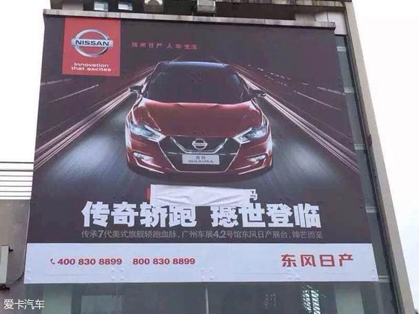 广州车展探馆 东风日产全新西玛抢先拍