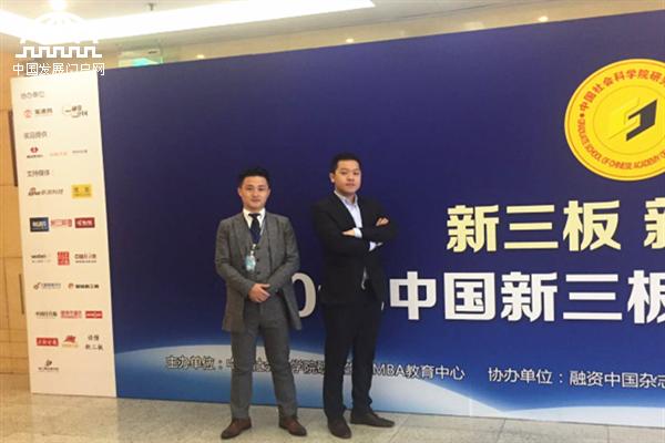 2015年新三板出资年度峰会在京举办 新三板 新打法