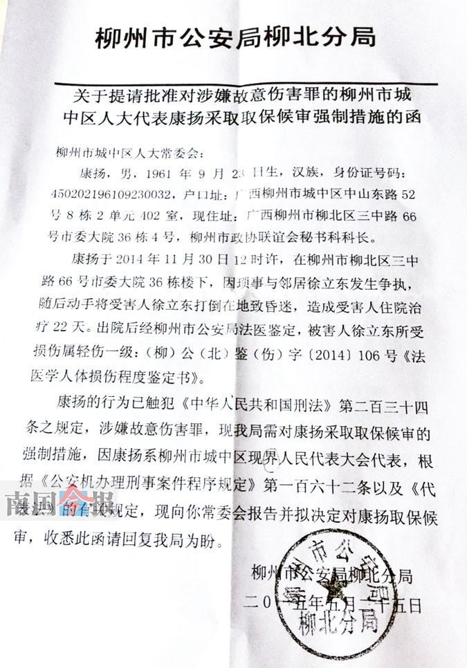 柳州市政协副处级干部涉嫌殴伤六旬白叟(图)