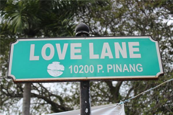 槟城 爱情巷