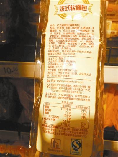 盼盼程序软面包 保质期:6个月