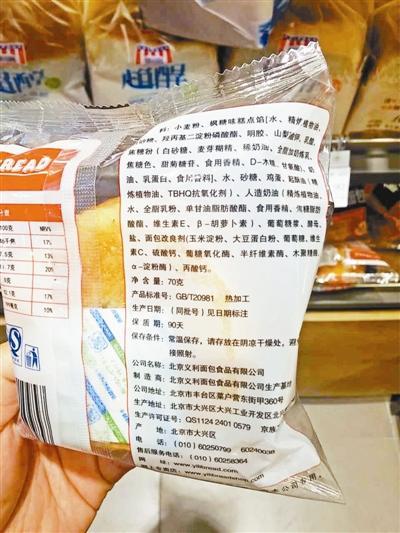 义利自然酵母面包 保质期:90天