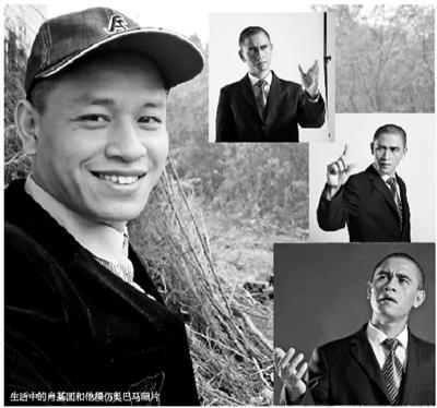 生活中的肖基国和他模仿奥巴马照片