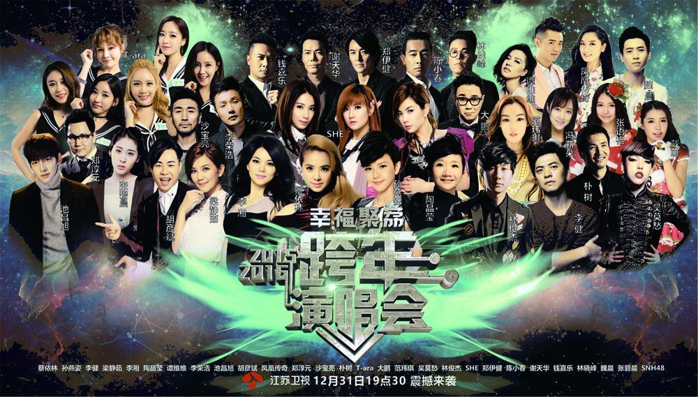 8家卫视举行跨年晚会 群星贺岁(图)