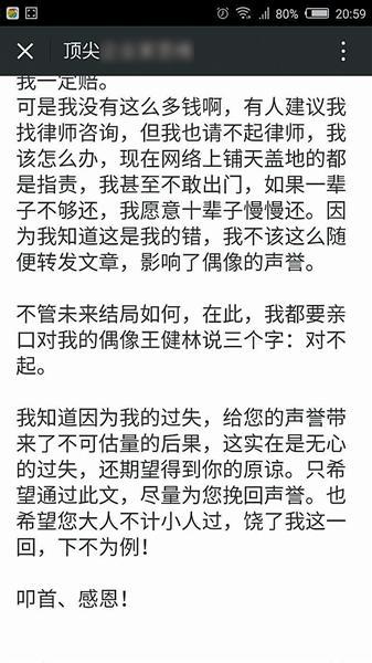 """王健林天价索赔引出公号""""名人名言""""乱象(图)"""